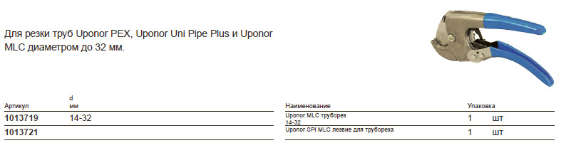 Размер на Uponor 1013719