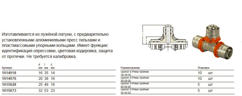 Размер на Uponor 1014918