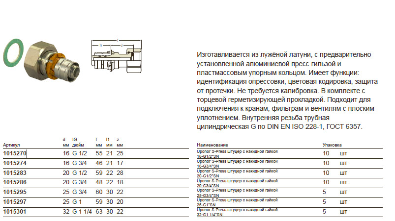 Размер на Uponor 1015297