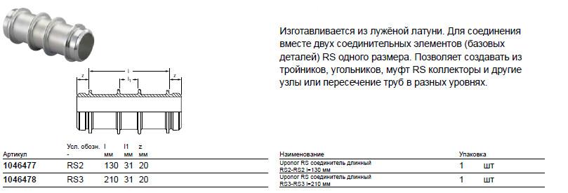 Размер на Uponor 1046477