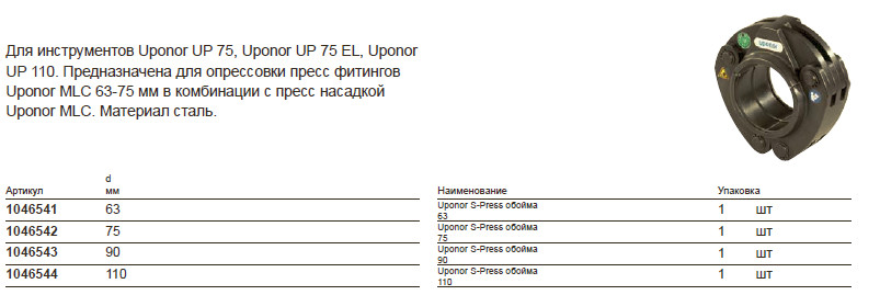 Размер на Uponor 1046541