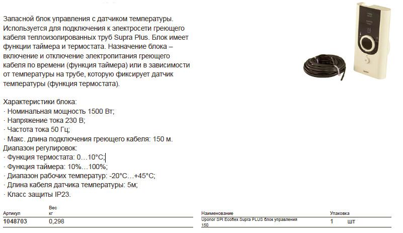 Размер на Uponor 1048703