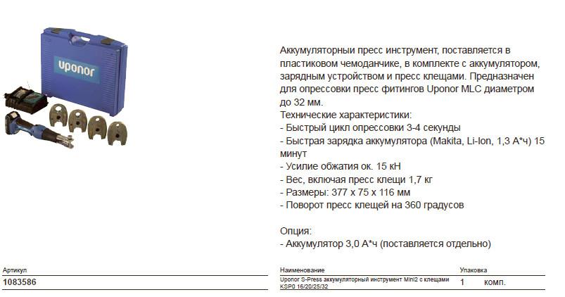 Размер на Uponor 1083586