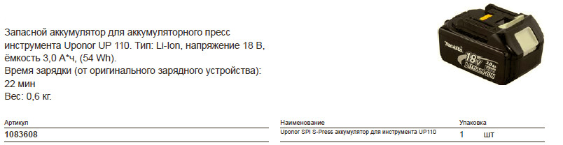 Размер на Uponor 1083608