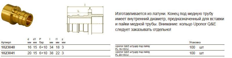 Размеры на uponor 1023040