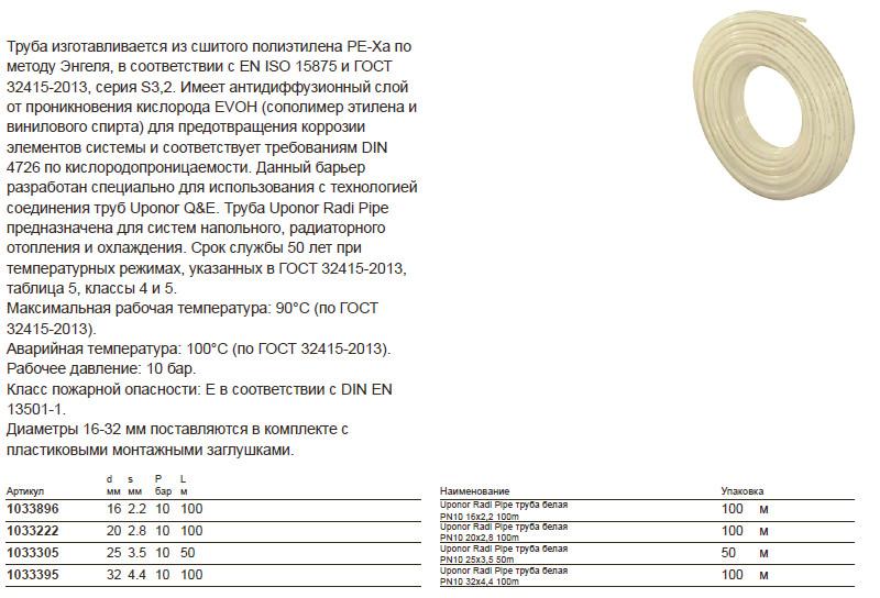 Размеры труб из сшитого полиэтилена 38