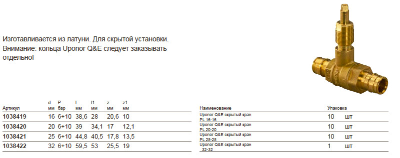 Размеры на uponor 1038420