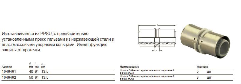 Размеры на uponor 1046401