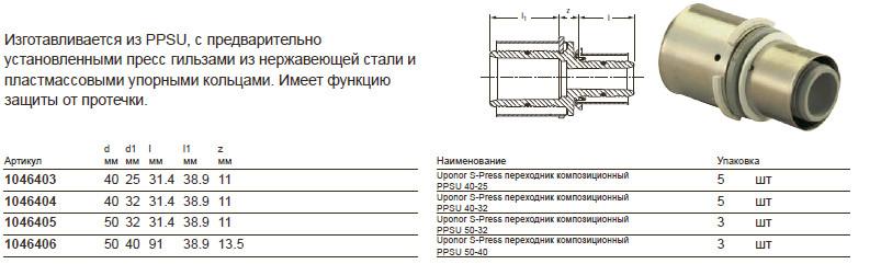 Размеры на uponor 1046404