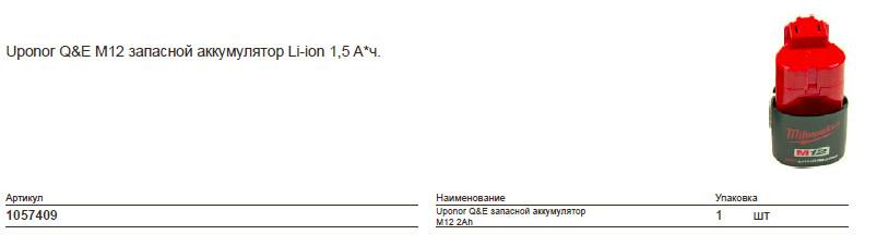 Размеры на uponor 1057409