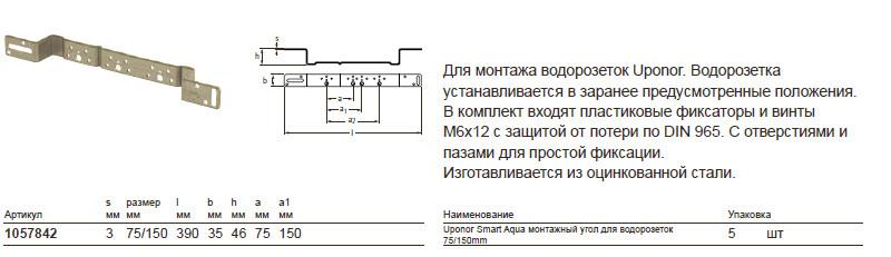 Размеры на uponor 1057842