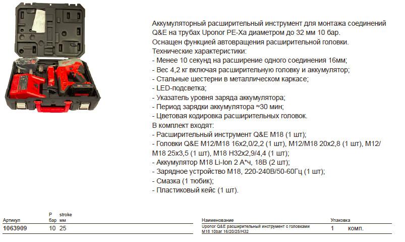 Размеры на uponor 1063909