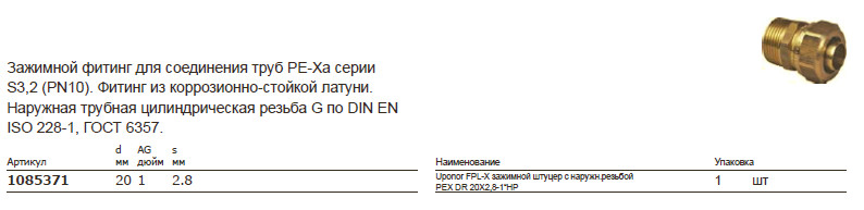 """Размеры на Uponor зажимной штуцер с наружной резьбой PN10 20x2,8 G 1""""нр 1085371"""
