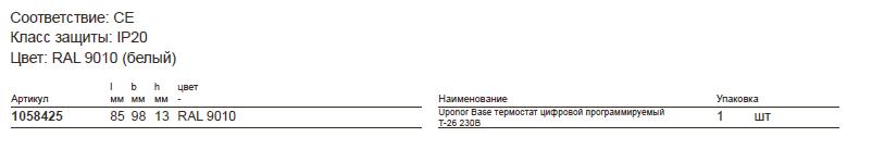 Uponor Base термостат1058425