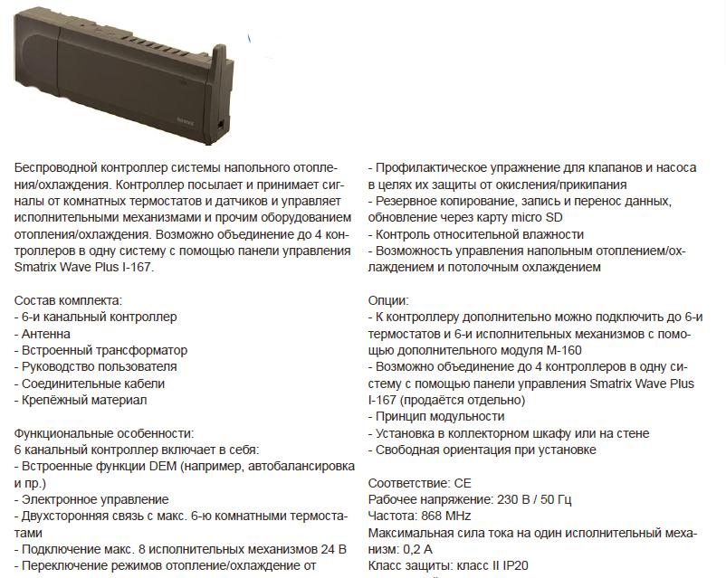 Uponor Smatrix-1086265