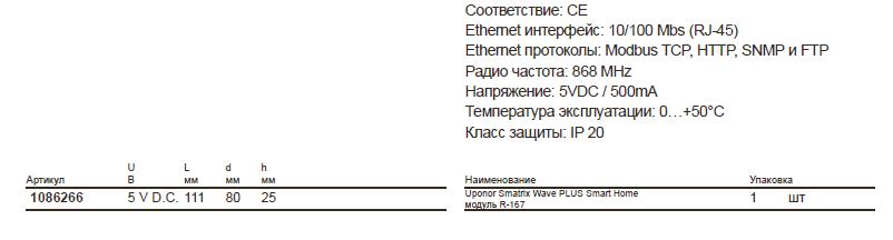 Uponor Smatrix-1086266