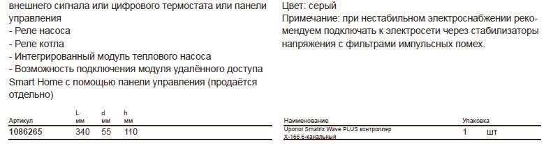 Uponor Smatrix1086265