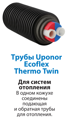 Uponor Трубы Ecoflex Thermo Twin