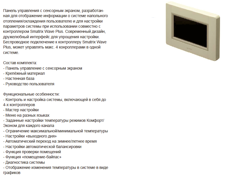 размер Uponor Smatrix 1086258