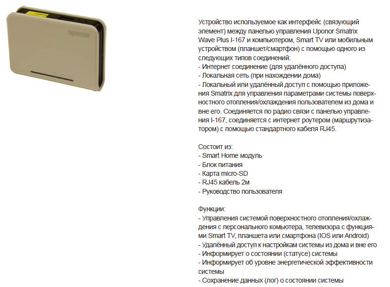 размер-Uponor-Smatrix-1086266