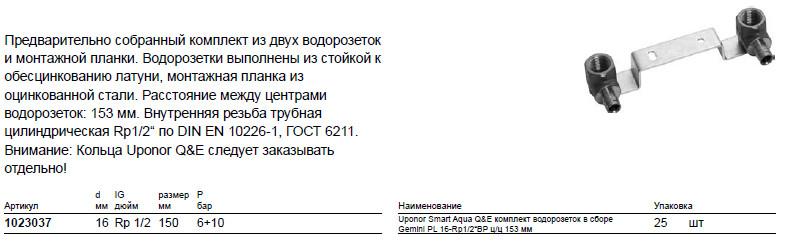 Размер на UponOr 1023037