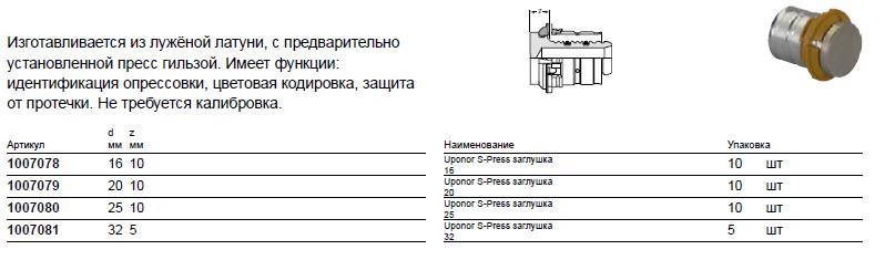 Размер на Uponor  1007078