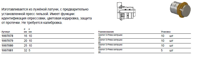 Размер на Uponor  1007081