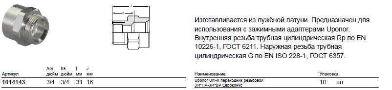 Размер на Uponor  1014143