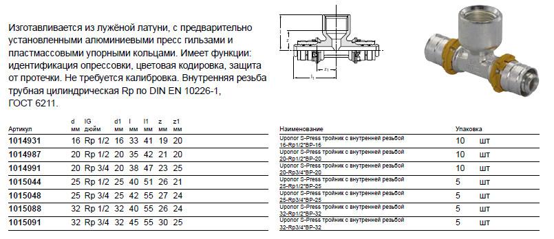 Размер на Uponor  1015044