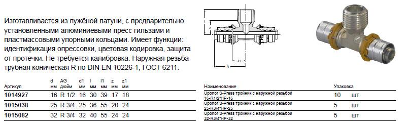 Размер на Uponor  1015082