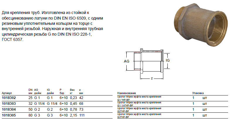 Размер на Uponor  1018304