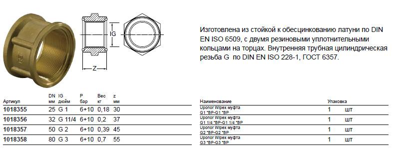 Размер на Uponor  1018358