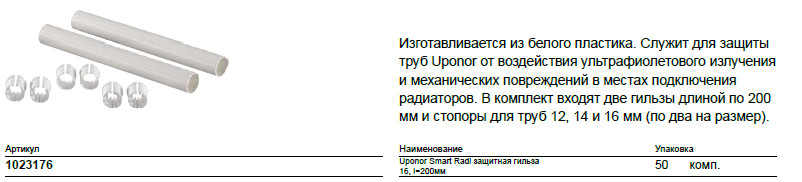 Размер на Uponor  1023176