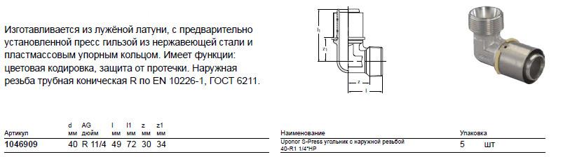 Размер на Uponor  1046909