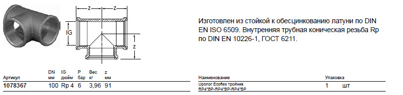 Размер на Uponor  1078367