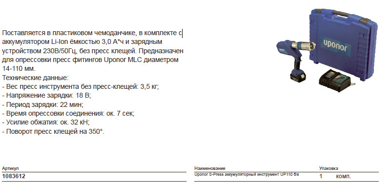 Размер на Uponor  1083612