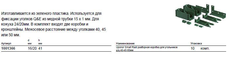 Размер на Uponor 1001366