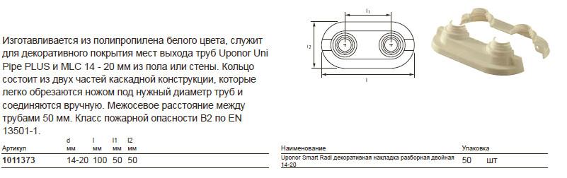 Размер на Uponor 1011373