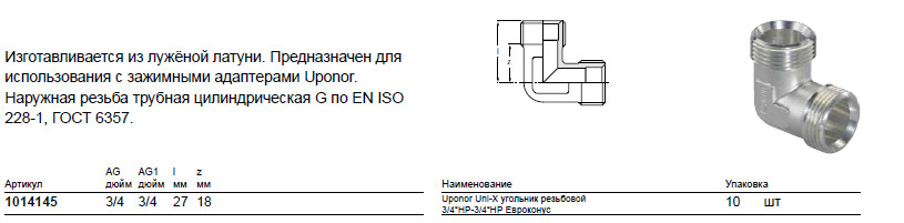 Размер на Uponor 1014145