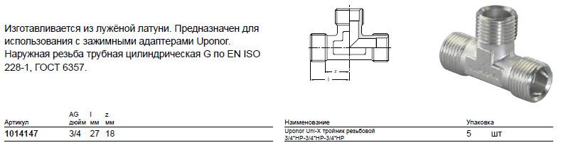 Размер на Uponor 1014147