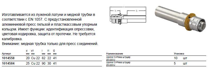 Размер на Uponor 1014558