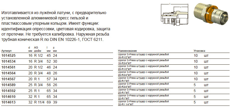 Размер на Uponor 1014610