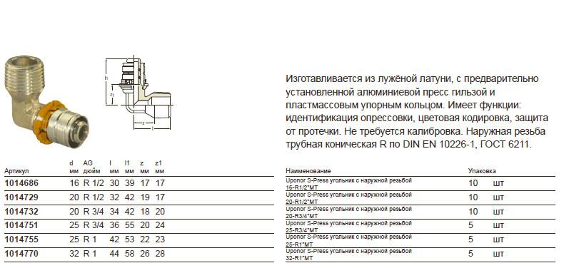 Размер на Uponor 1014755