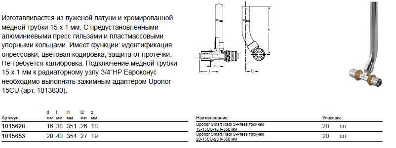 Размер на Uponor 1015628