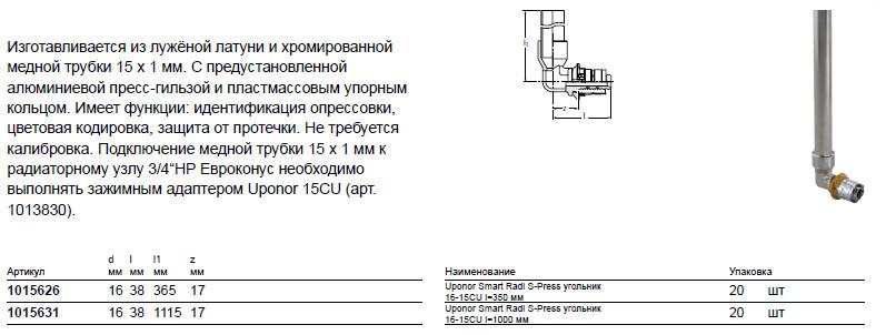 Размер на Uponor 1015631
