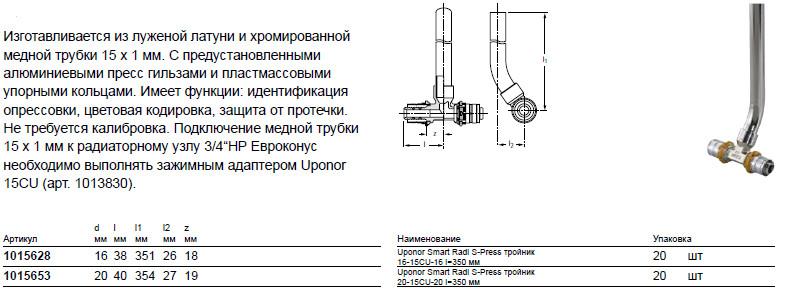 Размер на Uponor 1015653