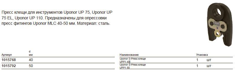 Размер на Uponor 1015792