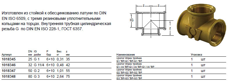 Размер на Uponor 1018348