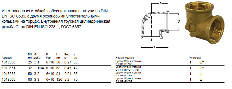 Размер на Uponor 1018350