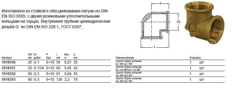 Размер на Uponor 1018352